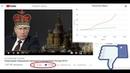 Путин король дизлайков. Падение рейтинга Путина, партия самовыдвиженцев и дизлайки Путину