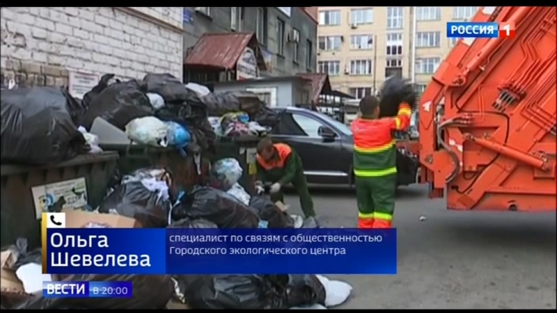Репортаж о бытовом мусоре в Челябинске. Канал РОССИЯ-1 (РТР)