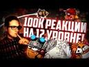 100К РЕАКЦИИ В ВОРМИКСЕ НА 12 УРОВНЕ! | WORMIX БОЙ №54