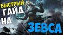 Быстрый ГАЙД на ZEVS   DOTA 2