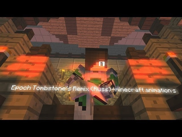 Epoch Tombstone's Remix (Russ}-minecraft animations (не до конца)