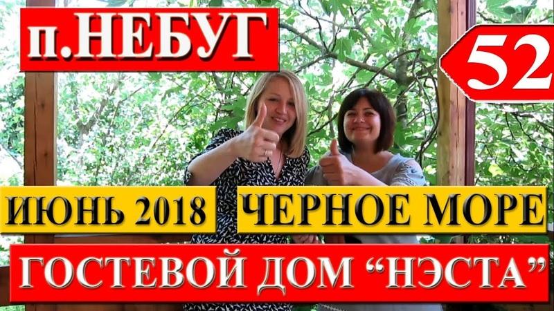 Гостевой дом НЭСТА в п Небуг Черное море Краснодарский край