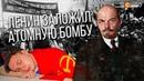 ❌ В СССР работали БЕЗ выходных | Ленин гриб заложил БОМБУ [SciPie]