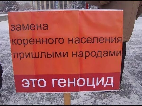Последнее пожелание Иванам, которых все устраивает! Геноцид русских в России.