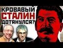 Кровавый Cталин дотянулся? The Time про Сталина. Cталин интересные факты. Правление Иосифа Сталина.