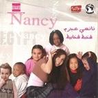 Nancy Ajram альбом Shakhbat Shakhabeet - شخبط شخابيط