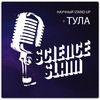 Science Slam Тула