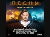Новые ПЕСНИ: Дима Пермяков