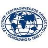 Штаб-квартира Русского географического общества