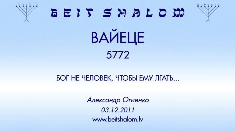 «ВАЙЕЦЕ» 5772 «БОГ НЕ ЧЕЛОВЕК, ЧТОБЫ ЕМУ ЛГАТЬ...» А.Огиенко (03.12.2011)