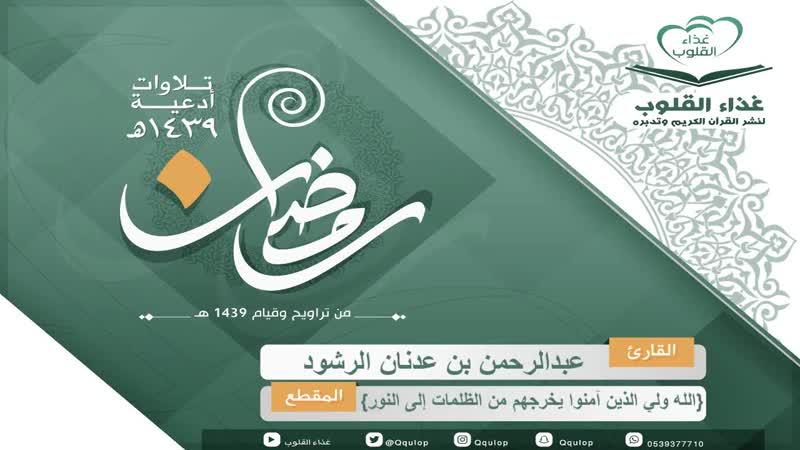 القارئ عبدالرحمن الرشود الله ولي الذين آمنوا mp4