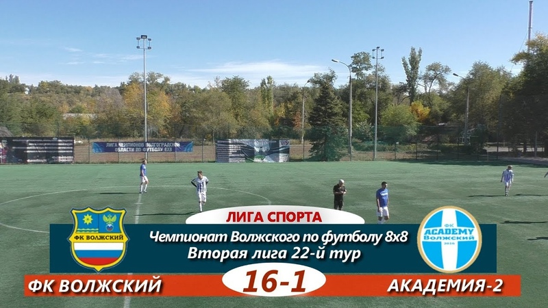 Вторая лига. 22-й тур. ФК ВОЛЖСКИЙ - Академия-2 16-1 ОБЗОР