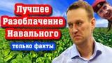 Полный разбор Навального за 20 минут. Ну чё, по чем капуста, Навальный? (советский)