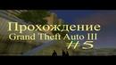 Прохождение Grand Theft Auto III убить старого дона новая жизнь