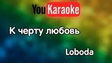 Караоке К черту любовь Loboda (Светлана Лобода)