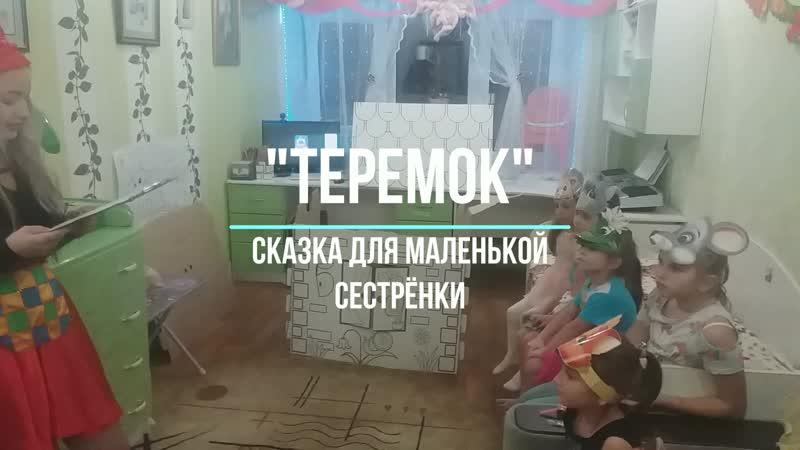 Теремок сказка, Лапина Милослава, 6 лет