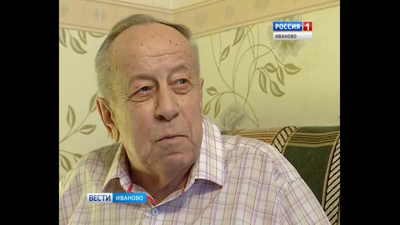 Известный ивановский историк отмечает 80-летний юбилей