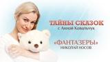 ТАЙНЫ СКАЗОК С АННОЙ КОВАЛЬЧУК. ФАНТАЗЕРЫ
