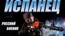 Крутой Боевик ИСПАНЕЦ новое русское кино,боевик,криминал 2017