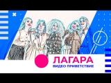 ЛАГАРА - новое дыхание народной музыки Стереотипы Будущего