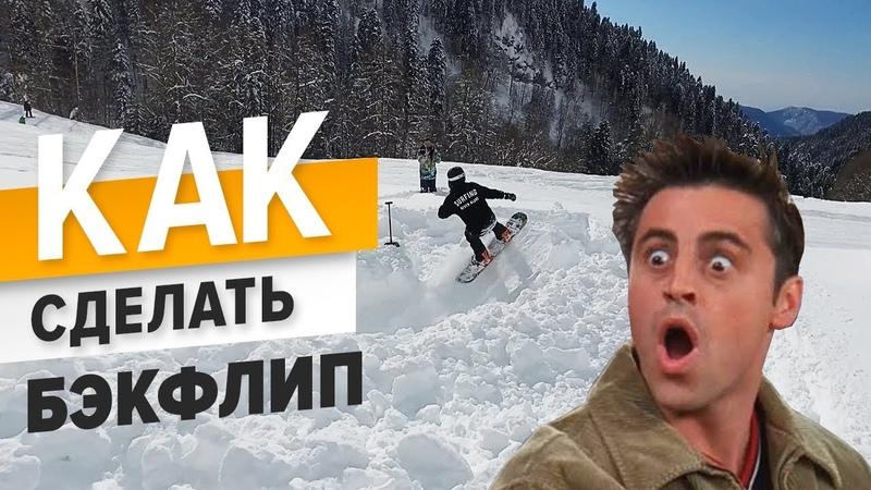 Как сделать бэкфлип на сноуборде Школа сноуборда