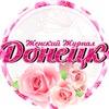 Женский Журнал Донецк