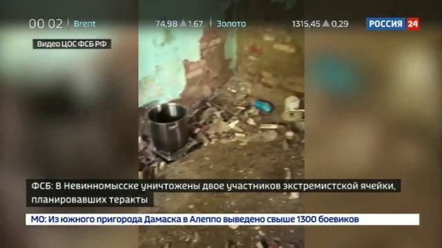 Новости на Россия 24 • В Невинномысске уничтожены главари боевиков, планировавшие теракты