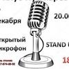 Открытый Микрофон Дяди Вовы