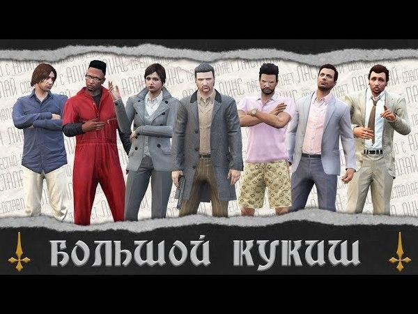 БОЛЬШОЙ КУКИШ Короткометражный фильм GTA 5 Online