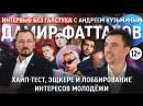Про хайп интересы молодёжи и методы работы Дамир Фаттахов Интервью без галстука