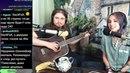 Мищуки жизнь все равно прекрасна кавер на гитаре с Катей на вокале запись со стрима песня супер