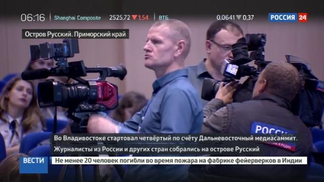 Новости на Россия 24 • Во Владивостоке стартовал Дальневосточный медиасаммит