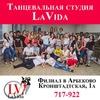 LaVida-Арбеково ► Парные Танцы 18+