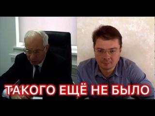 ИНТЕРВЬЮ   Николай Азаров: Власть май дана - власть нищеты и беззакония