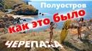 Как это было? Полуостров Черепаха, дикий пляж и мидии на ужин. Крым