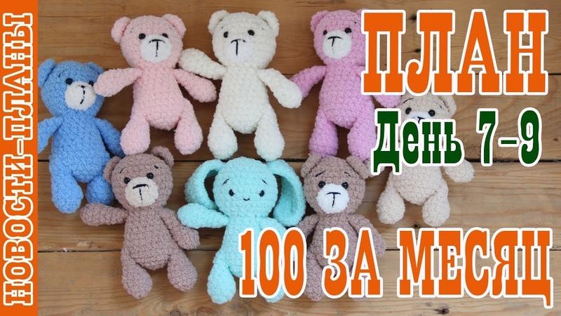 ПЛАН 100 за месяц День 7 9 Новости Планы Вязание игрушек