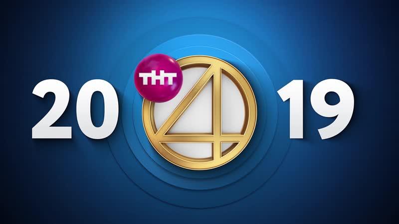 ТНТ4 43 Регион