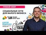 Сергей Федюнин. 5 Кейсов продвижения малого и среднего бизнеса в соцсетях