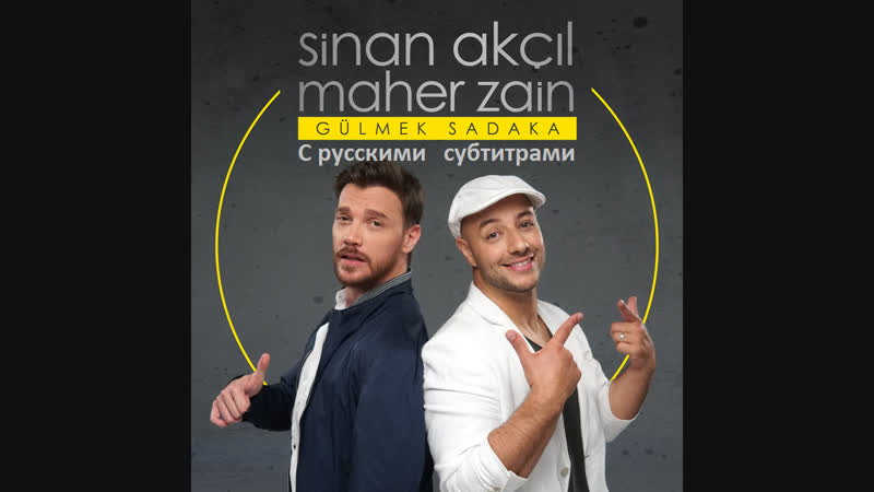 Sinan Akçıl Maher Zain Gülmek Sadaka с русскими субтитрами