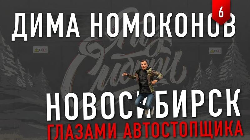 Новосибирск глазами автостопщика