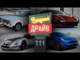 Вечерний Драйв #111 - Настоящая гоночная Копейка и другие автомобильные истории