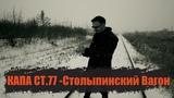 КАПА СТ.77 - Столыпинский Вагон (Паблик