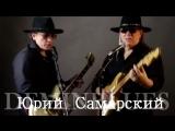 Концерт Юрия Самарского 22 сентября 19.00 т.222-22-22
