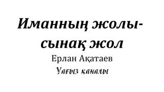 Иманның жолы сынақ жол-Ерлан Ақатаев