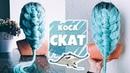🔝НОВАЯ🔝 КОСА СКАТ🐬🐟 Прическа на 1 сентября на длинные волосы Cramp Fish Braid by LOZNITSA