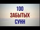 100 забытых сунн || Ринат Абу Мухаммад
