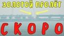 Крымский мост 21 03 2019 ЗОЛОТОЙ ПРОЛЁТ Ж Д МОСТА ОСТАЛОСЬ ЧУТЬ ЧУТЬ Скоро берега соединятся
