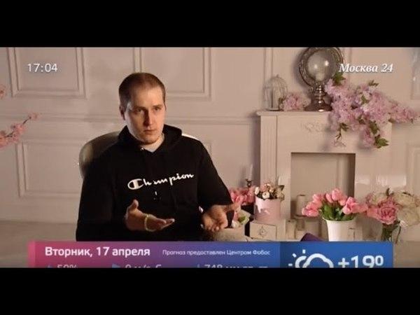 Сюжет Москва 24 про секты с моим участием
