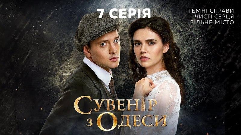 Сувенір з Одеси. 7 серія