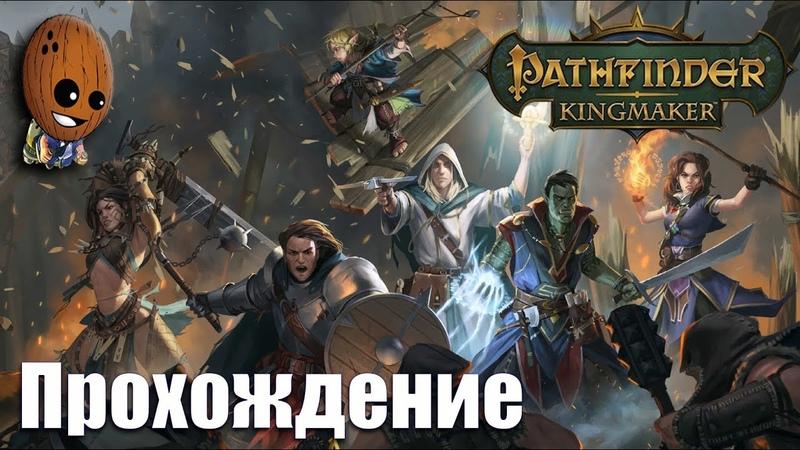 Pathfinder: Kingmaker - Прохождение 29➤ Древний Дуб и Тролль-Людоед. Заболоченная низина.